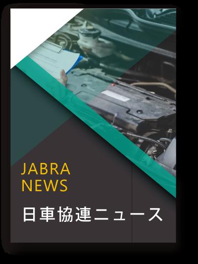 日車協連ニュース