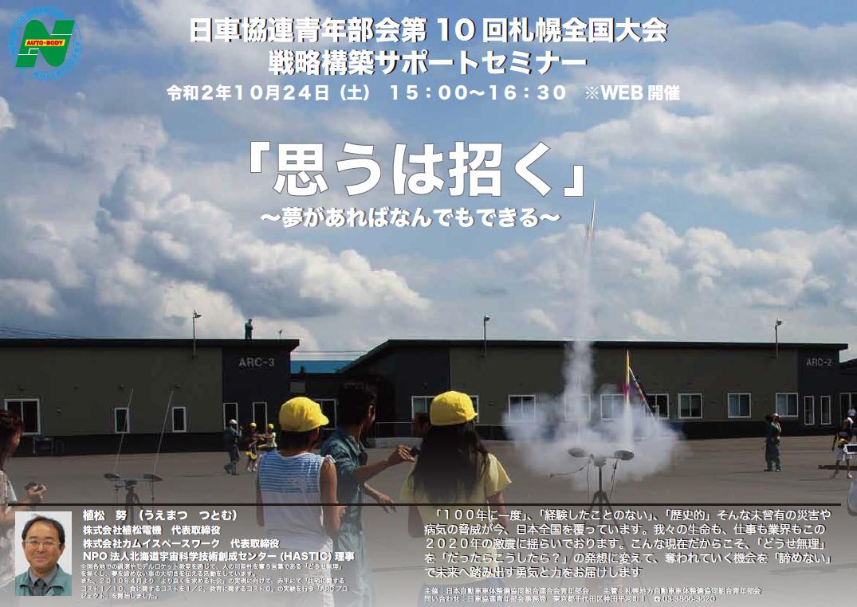 札幌全国大会-セミナー