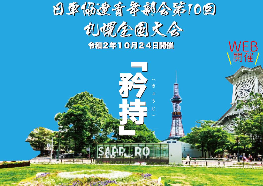札幌全国大会
